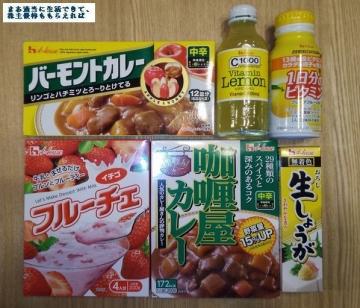 ハウス食品 優待内容01 201703