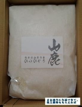 長瀬産業 熊本ヒノヒカリ3kg 01 201703