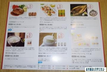 長瀬産業 優待カタログ 201703