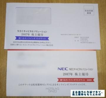 NECキャピタルソリューション 優待案内 201703