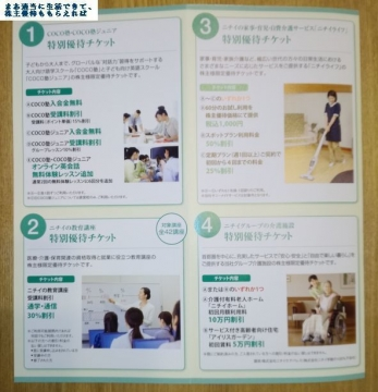 ニチイ 選べるカタログ02 201703
