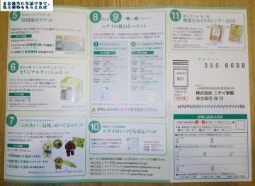 ニチイ 選べるカタログ03 201703