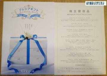 日本製紙 優待内容03 201703