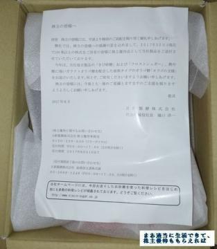 日新製糖 自社製品詰め合わせ01 201703