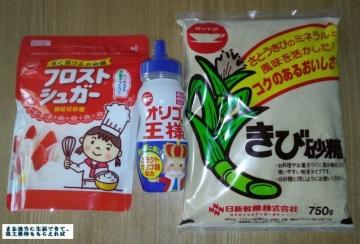 日新製糖 自社製品詰め合わせ02 201703