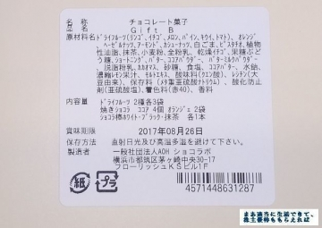 日本管財 ショコラボセット04 201703