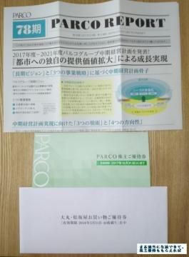 パルコ 優待券 2000円 201702
