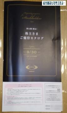 RIZAPグループ 優待案内 201703