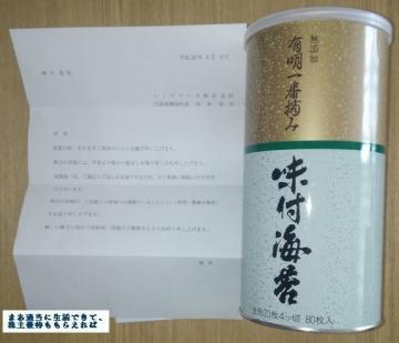 シノブフーズ 有明 味付海苔02 201703