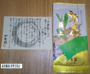 テクノ菱和 優待 お茶 201703