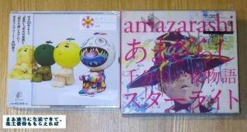 バリューHR 新星堂 補助券 CD 201612