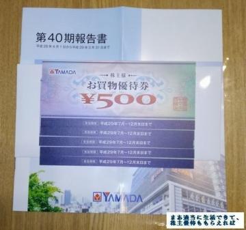 ヤマダ電機 優待券5枚 201703