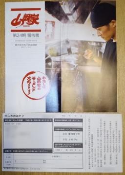 丸千代山岡家 優待案内 201701