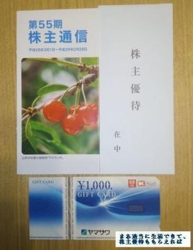 ヤマザワ ギフトカード 201702