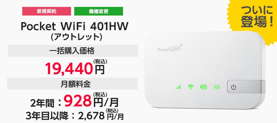outlet_401hw.png