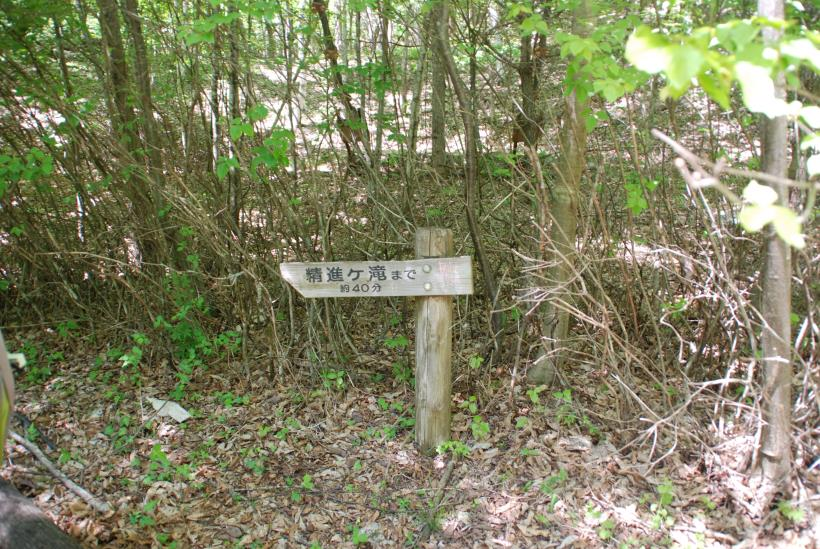 北精進ヶ滝53