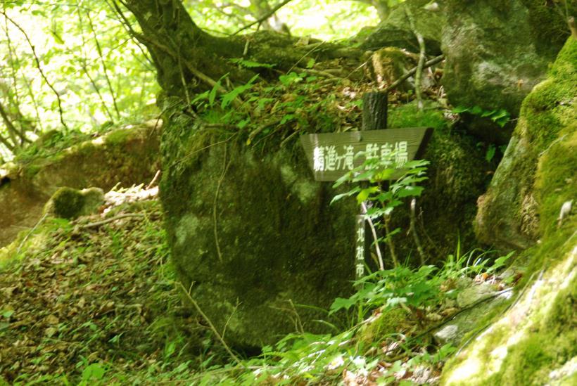 北精進ヶ滝68