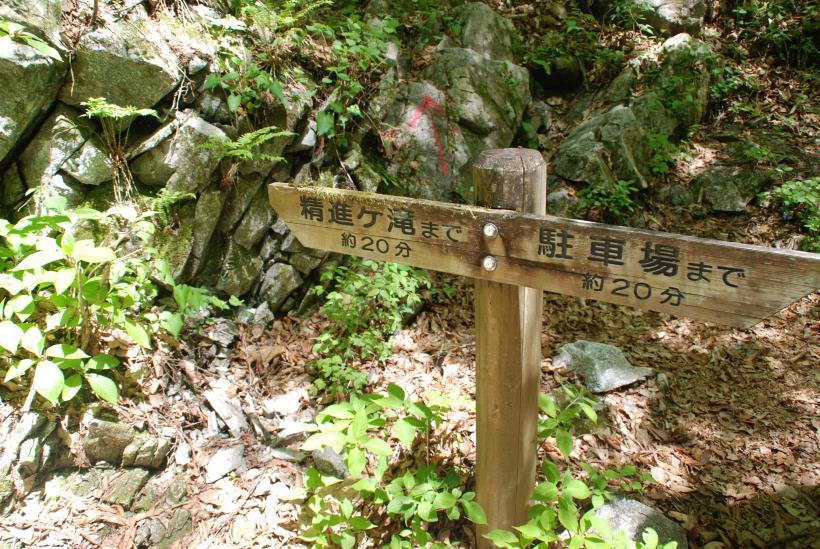 北精進ヶ滝101