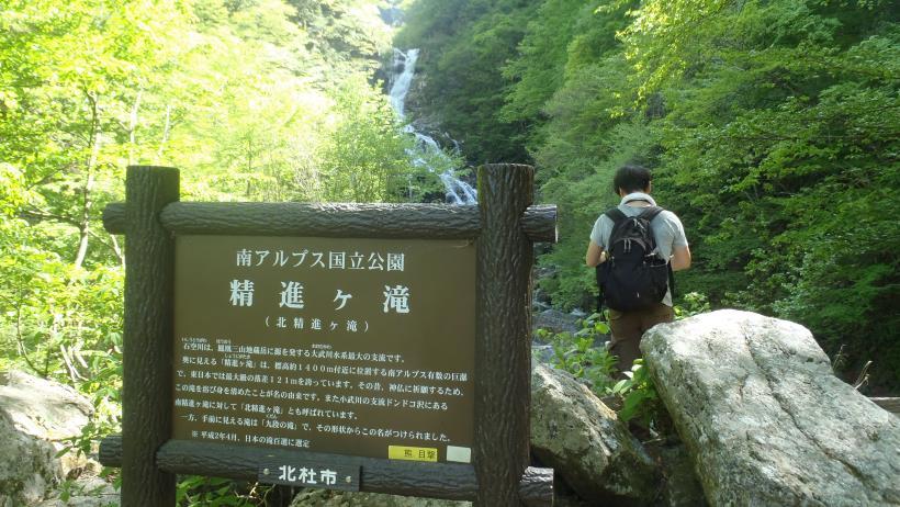 北精進ヶ滝29