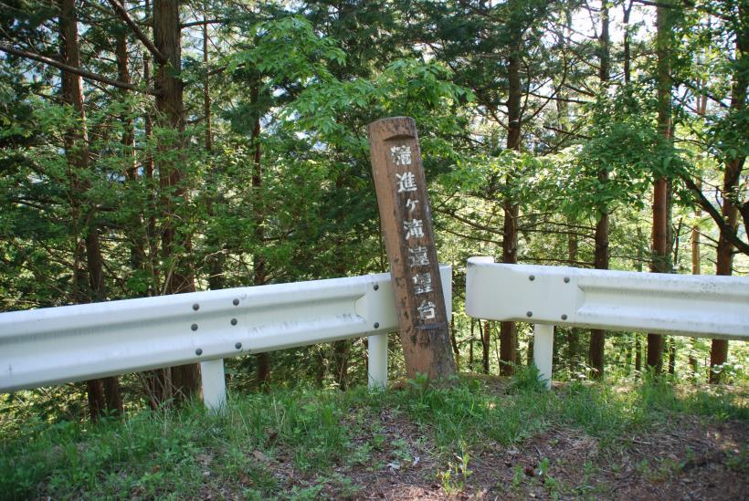 北精進ヶ滝306