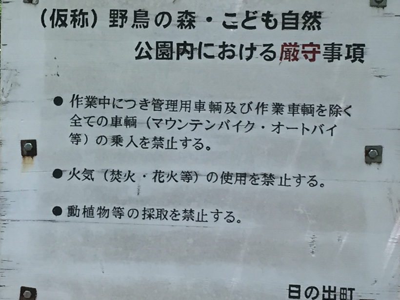 菅生北尾根88B