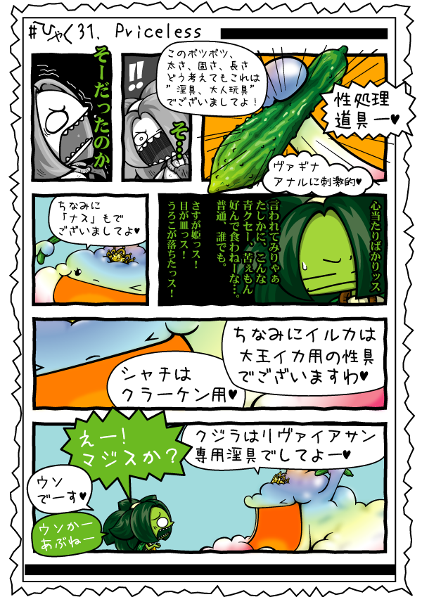 KAGECHIYO_131_02_blog