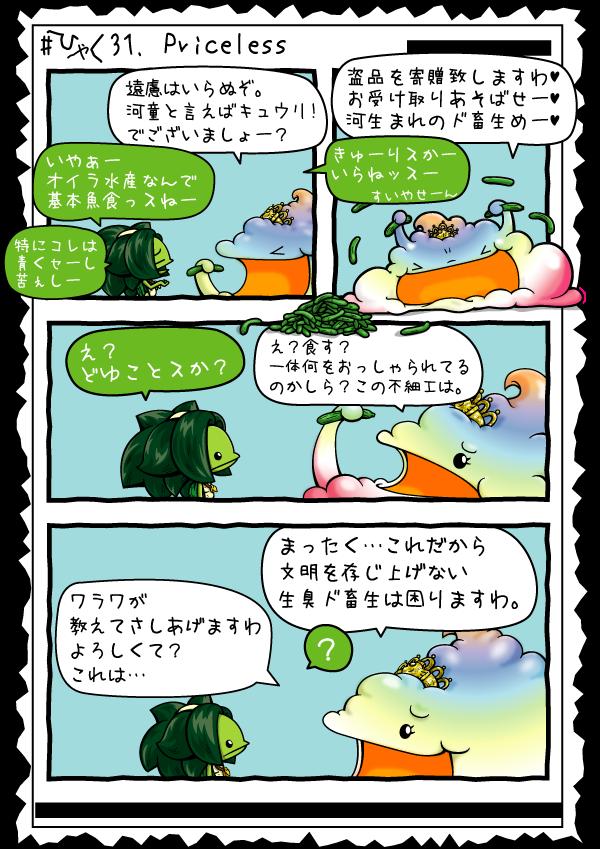 KAGECHIYO_131_blog