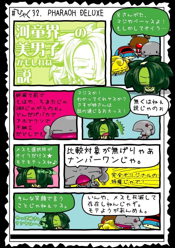 KAGECHIYO_132_blog