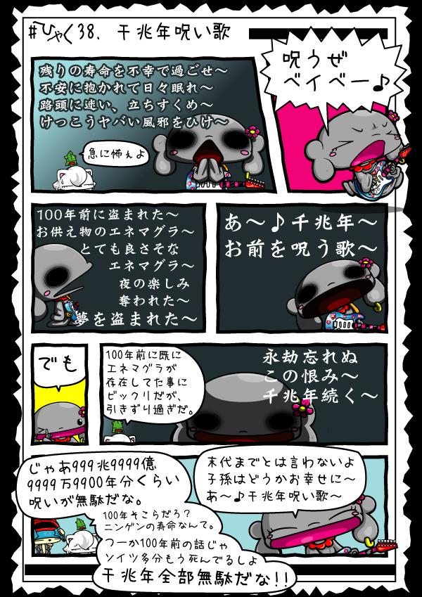 KAGECHIYO_138_blog