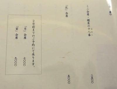 170514会席