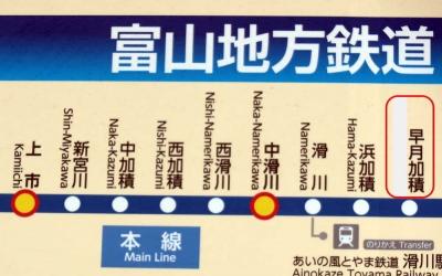 17062富山地方鉄道本線