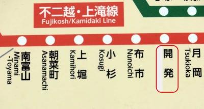 170624富山地方鉄道不二越ライン