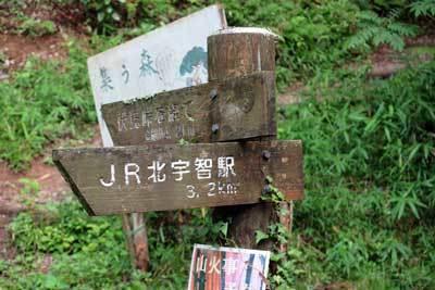 北宇智駅3.2km