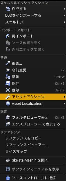 別のプロジェクトにアセットを移動004