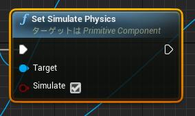 コリジョンを物理シミュレーション化000