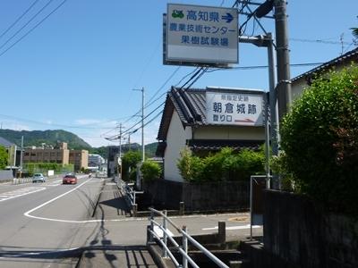 朝倉城_入口