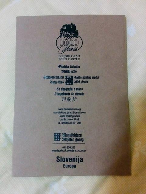 スロヴェニアのお土産-ブレッド城の活版印刷2