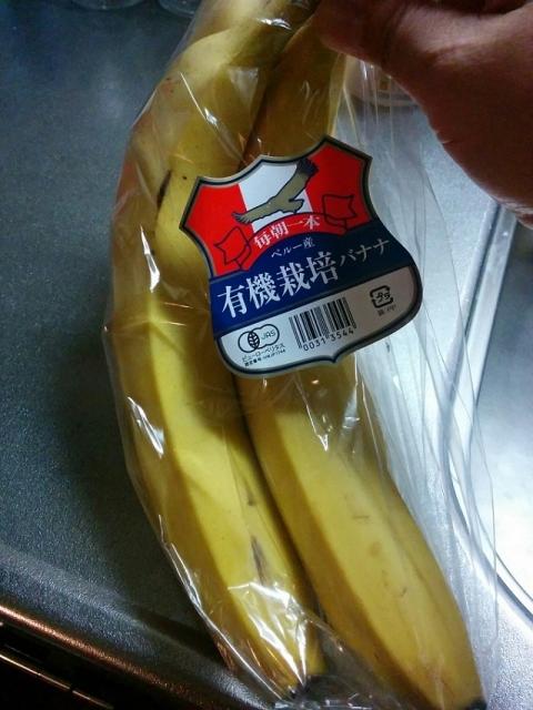 ペルー産のバナナ1