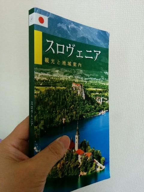 スロヴェニアお土産-スロヴェニアガイドブック1