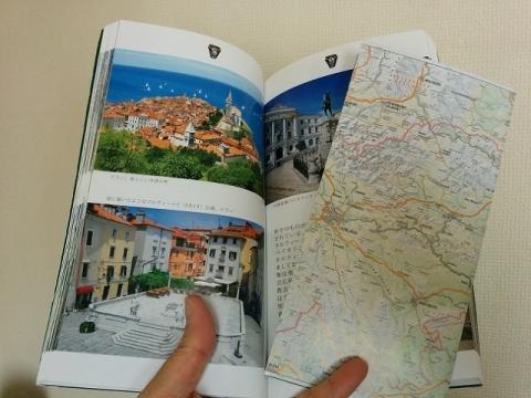 スロヴェニアお土産-スロヴェニアガイドブック2