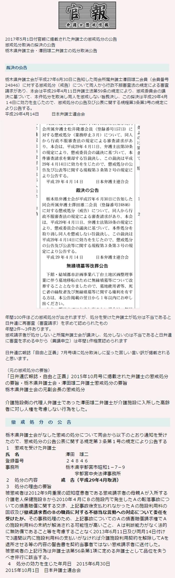 澤田雄二弁護士 懲戒取り消し 日弁連