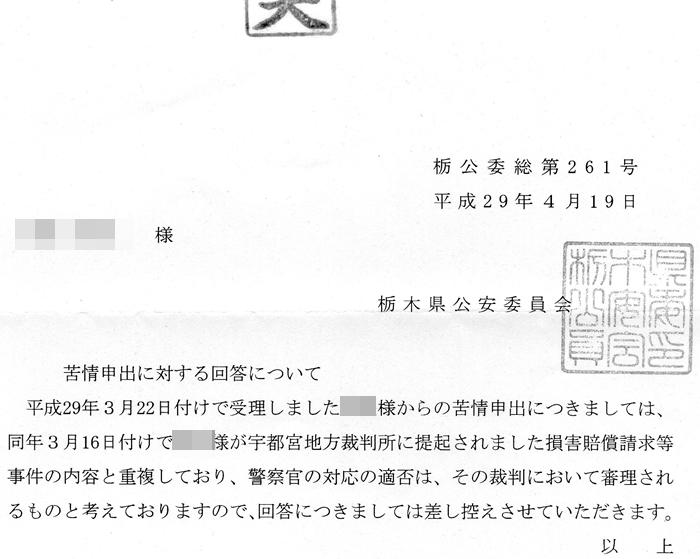 栃木県公安委員会、栃木県警
