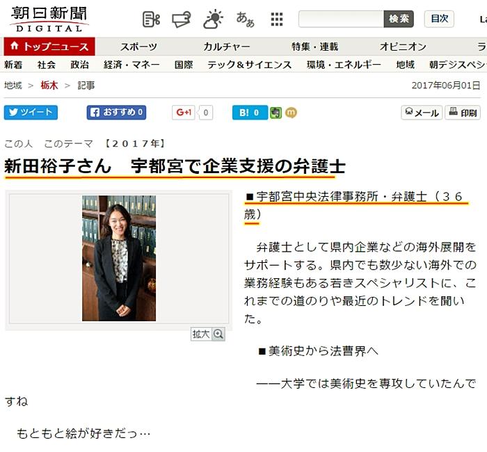新田裕子弁護士 宇都宮中央法律事務所 懲戒請求