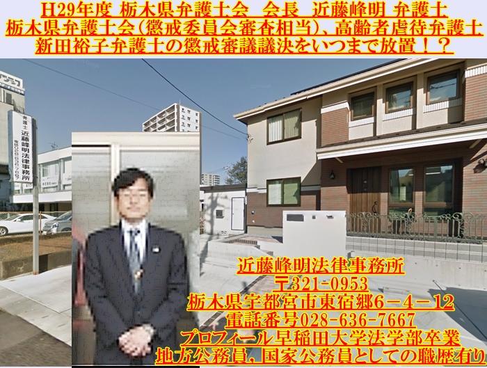 近藤峰明法律事務所2