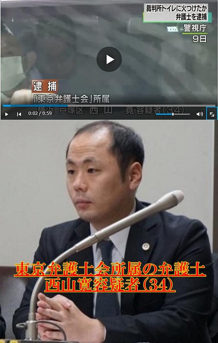 東京弁護士会所属の弁護士・西山寛容疑者(34)