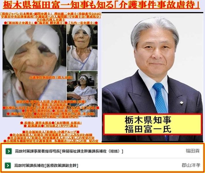 栃木県高齢対策課