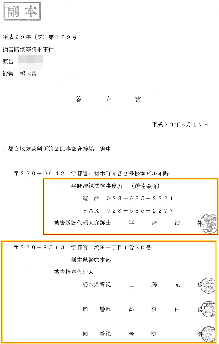 栃木県県警 平野浩視弁護士 福田富一知事