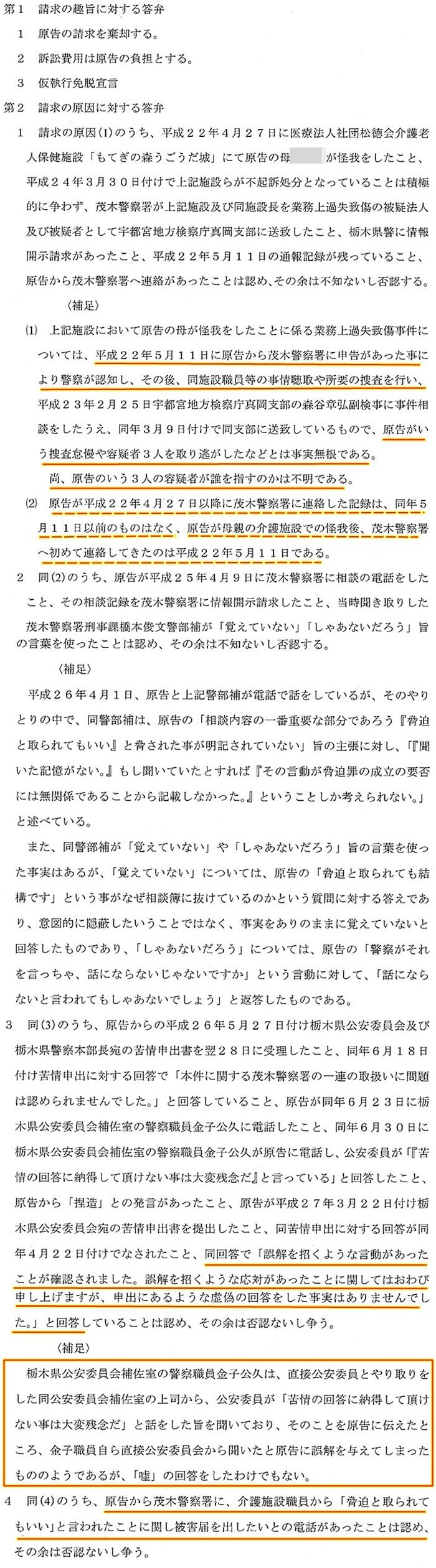 栃木県県警 平野浩視弁護士 福田富一知事2