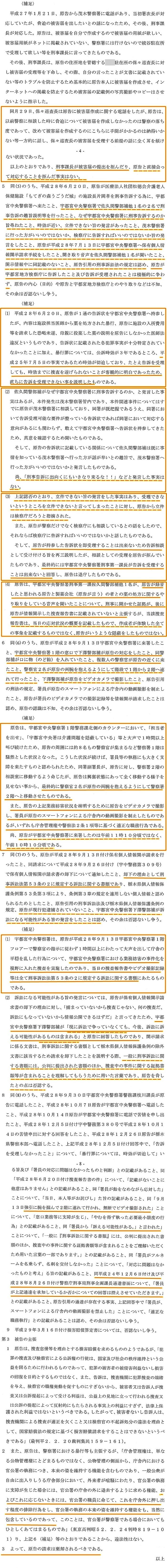 栃木県県警 平野浩視弁護士 福田富一知事3
