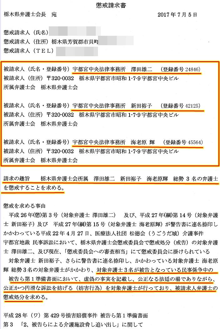 懲戒請求 澤田雄二 新田裕子 海老原輝  宇都宮中央法律事務所